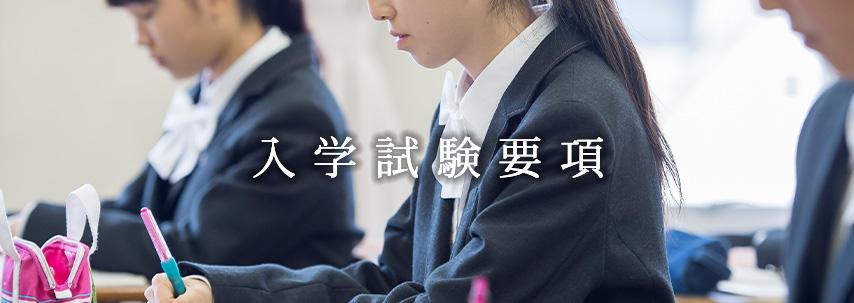 入学試験要項